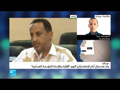السيناتور الموريتاني ولد غدة يمثل أمام المحكمة