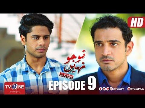 Tu Jo Nahi | Episode 9 | TV One Drama | 16 April 2018