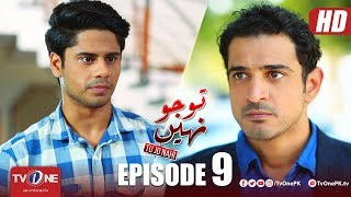 tu jo nahi episode 9 tv one drama 16 april 2018
