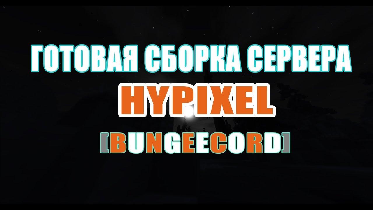 Скачать сборку сервера hypixel