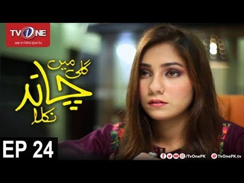 Gali Mein Chand Nikla - Episode 24 - TV One Drama - 14th October 2017
