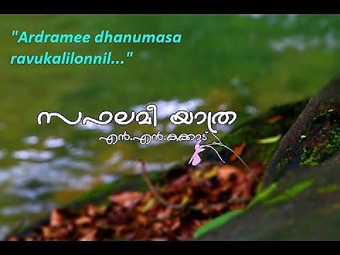 Saphalamee Yathra...l NN.Kakkad l G. Venugopal (Ardramee..dhanumasa.. )
