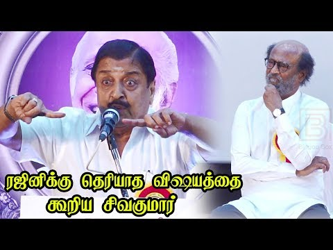 SivaKumarயின் இந்த பேச்சை கேட்டு கலங்கிய Rajini - Sivakumar Speech at Kalaignanam90 Rajini Speech