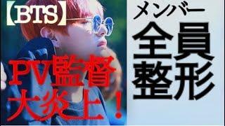 【韓国人の反応】BTSを「全員整形&口紅」と侮辱 米のPV監督のツイートが大炎上