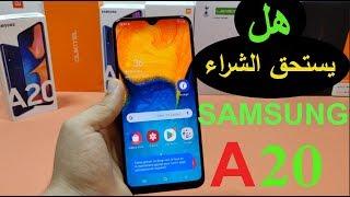 مراجعة هاتف سامسونج Samsung A20