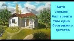 Милка Енчева - Бялата къща (Casa bianca)