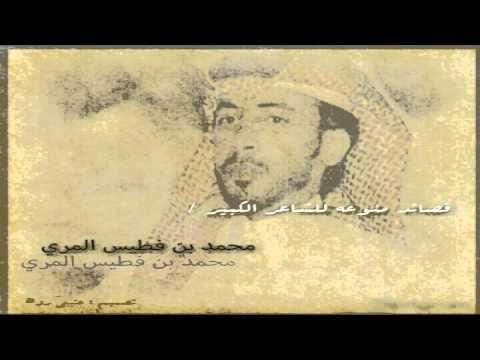 قصايد منوعه للشاعر محمد بن فطيس