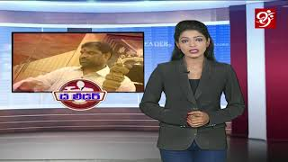 Gayatri Granites Vaddiraju Ravichandra |The Leader Special Program Full Episode ||#99tv