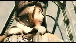Разенбаум и Лепс песня