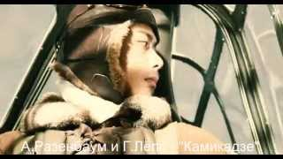 "Разенбаум и Лепс песня ""Камикадзе"""