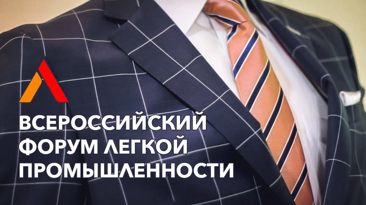Отчетный видеоролик IV Всероссийского Форума Легкой Промышленности
