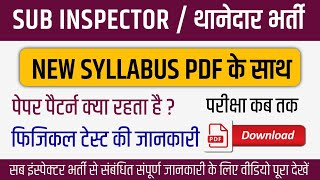 राजस्थान पुलिस एसआई भर्ती 2019 : New Syllabus   Exam Pattern   SI Physical   एसआई (S.I) सिलेबस 2019