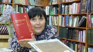 Новые книги библиотеке от Ксении и Тамары