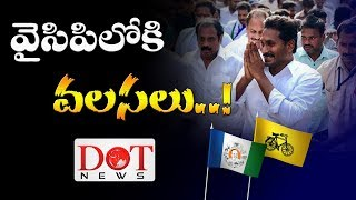 Migration Started Into The YCP  | AP CM YS Jagan  | YSRCP | AP Politics | Dot News