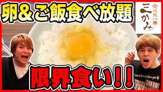 【大食い】卵かけご飯食べ放題のお店で限界食いしてみた!!【食べ処三かみ】