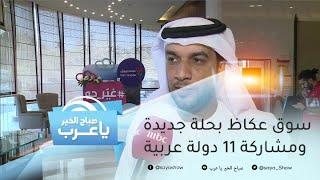 سوق عكاظ بحلة جديدة ومشاركة ١١ دولة عربية