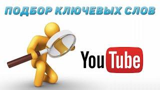 Как подобрать ключевые слова для YouTube