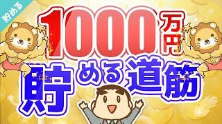 第12回 【実感】資産1,000万円を貯めるまでのシンプルな道筋【貯める編】