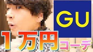【GU】ファッションYouTuberがGUで1万円コーデした結果めちゃめちゃお○○○に!?※LIDnMの告知あり
