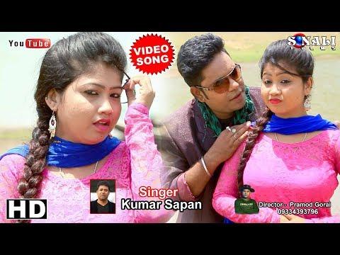 Kemon Kore Boli পড়েছে এক বিটিছিলা প্রেমের ফাফড়ে Kumar Sapan New Purulia Bangla Video 2019