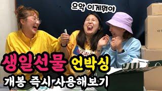 생일선물 언박싱 리뷰ㅋㅋㅋ (ft.꼬르동TV, 백마TV…