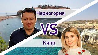 Черногория vs Кипр Маленькие страны Большая разница