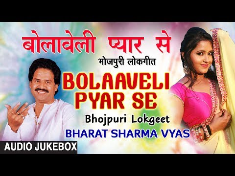 BOLAAVELI PYAR SE | OLD BHOJPURI LOKGEET AUDIO SONGS JUKEBOX | SINGER - BHARAT SHARMA VYAS