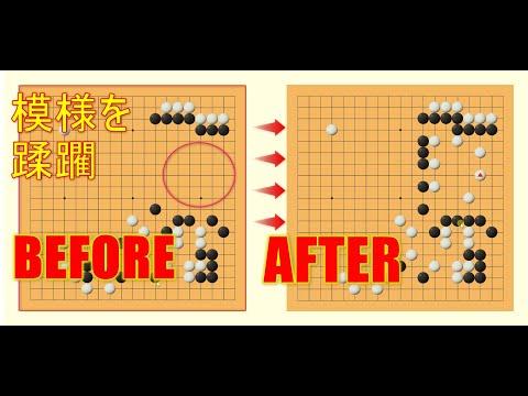 アルファ碁ゼロ対アルファ碁リーの20局④