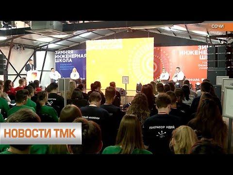 Новости ТМК 20.02.2020