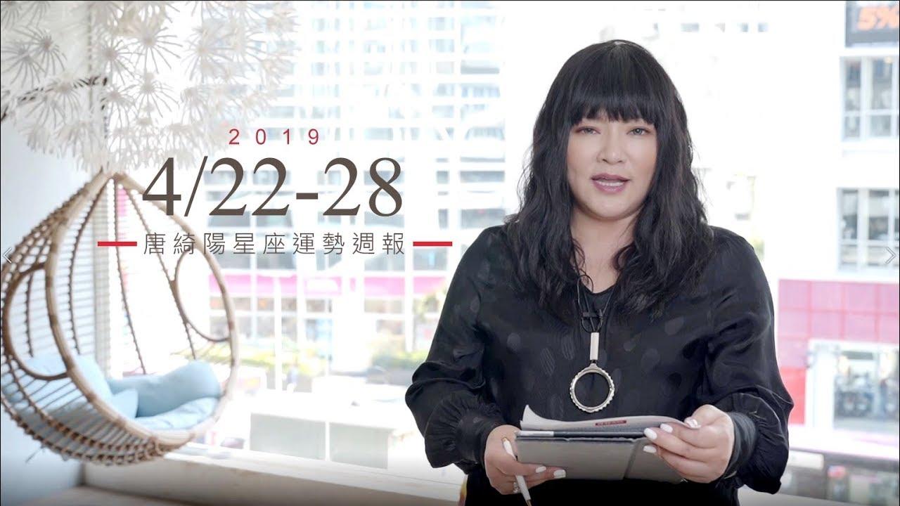 04/22-04/28|星座運勢週報|唐綺陽 - YouTube