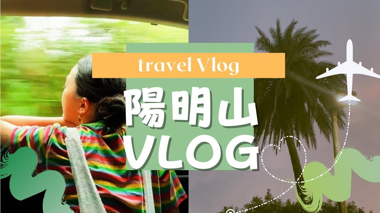 Download #Miya's Vlog|陽明山之旅Vlog#1|超美的景!?還想再去一次?
