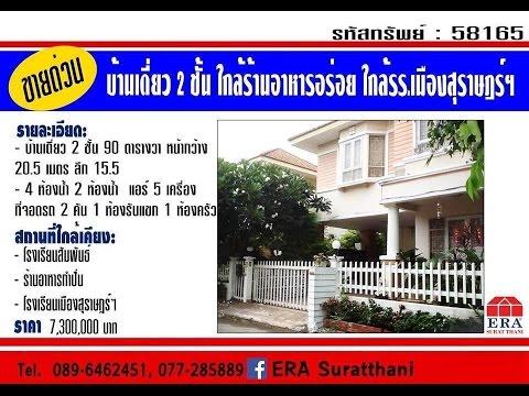 SuratLandDD (08) ERA เลขที่สัญญา 58165