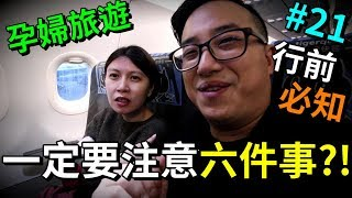 孕婦 出國 旅遊?!老公 一定要注意老婆 的六件事!? 日本 旅行 默森孕婦日記#21 默森夫妻