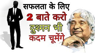 सफल होना है तो 2 बाते करो दुश्मन भी कदम चूमेंगे   Best Motivational Video   Top Success Tips Hindi