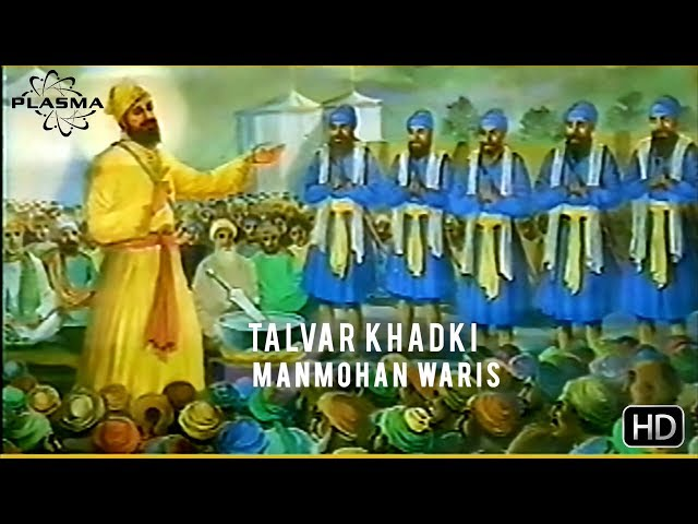 Talvar Khadki - Manmohan Waris (New HD Upload)