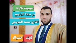 ساعة كاملة لمجموعه تلاوات من صلاة التراويح | القارئ محمد الشويحي