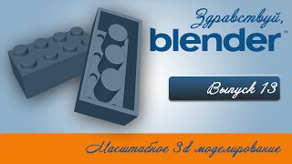 3d моделирование в Blender по чертежу с соблюдением размеров