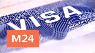 Смотреть видео В Доминикане вдвое увеличили максимальный срок безвизового пребывания в стране - Москва 24 онлайн