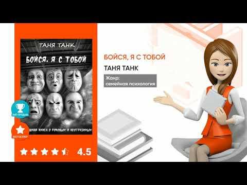 Обзор книги Тани Танк - Бойся, я с тобой