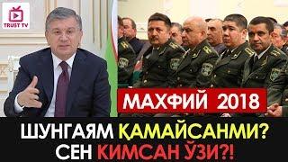 Мирзиёев ва СНБ ходимлари | МАХФИЙ СЕЛЕКТОР!