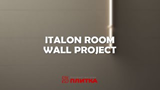 КЕРАМОГРАНІТ ITALON ROOM WALL PROJECT // Рум Wall Project