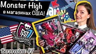 Monster High в США: мои поиски кукол в американских магазинах игрушек