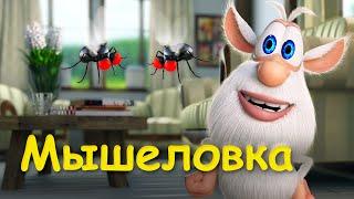 Буба - Мышеловка (Серия 11) от KEDOO Мультфильмы для детей