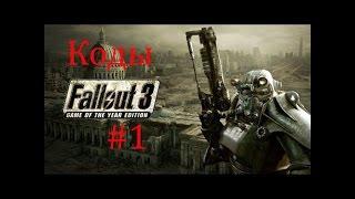 Коды Fallout 3 1Старые добрые коды