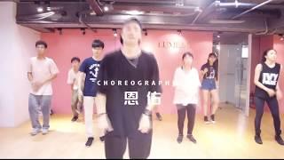 vibrate petey pablo 恩佑 choreography