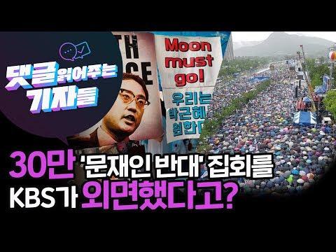 30만 명 모인 문재인 반대 집회를 KBS가 외면했다고?/50-1