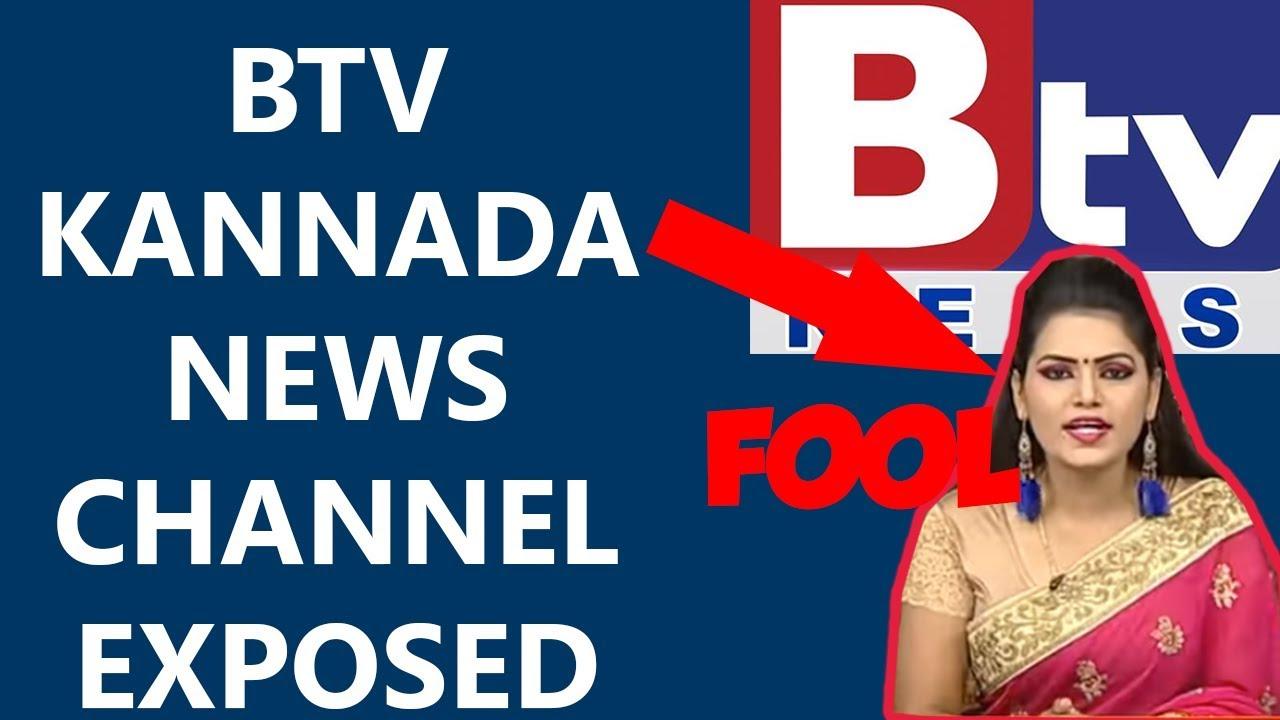 BTV kannada news channel exposed! ಇವರನ್ನ ನೋಡುದ್ರೆ ಯುವಕರು flat!