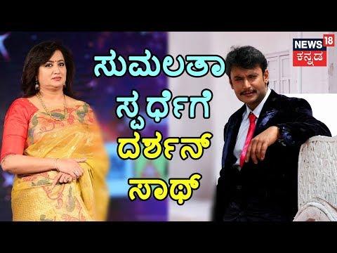 Challenging Star Darshan Bats For Sumalatha Ambarish's Mandya Ticket