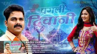 Pagli Deewani College Mein Jab Main Pata Tha Pawan Singh