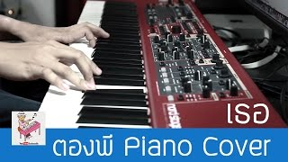 Cocktail - เธอ Piano Cover by ตองพี